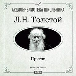 Лев Толстой - Притчи