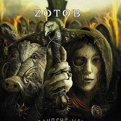 Георгий Зотов - Апокалипсис Welcome: Страшный Суд 3D
