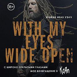 Брайан Head Уэлч - С широко открытыми глазами: мое возвращение в KoЯn