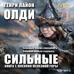 Генри Олди - Пленник железной горы
