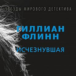Гиллиан Флинн - Исчезнувшая