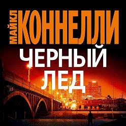 Майкл Коннелли - Черный лед