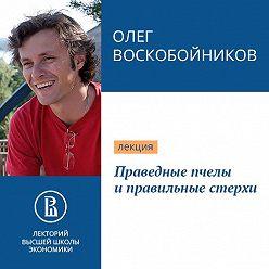 Олег Воскобойников - Праведные пчелы и правильные стерхи
