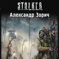 Александр Зорич - Полураспад