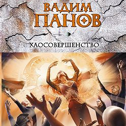 Вадим Панов - Хаосовершенство