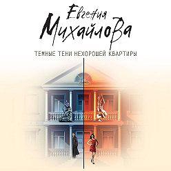 Евгения Михайлова - Темные тени нехорошей квартиры