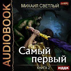 Михаил Светлый - Самый первый. Книга 2