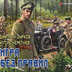 Дмитрий Зурков - Игра без правил
