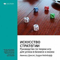 Smart Reading - Авинаш Диксит, Барри Нейлбафф: Искусство стратегии: руководство по теории игр для успеха в бизнесе и жизни. Саммари