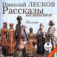 Николай Лесков - Рассказы кстати
