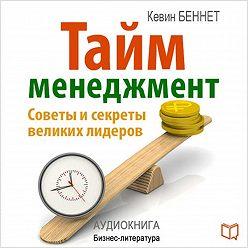 Кевин Беннет - Тайм-менеджмент