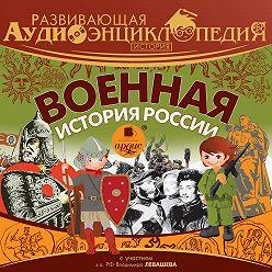 Александр Лукин - История: Военная история России