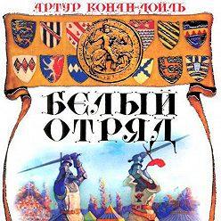 Артур Конан Дойл - Белый отряд