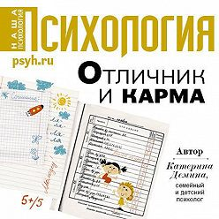 Катерина Демина - Отличник и карма