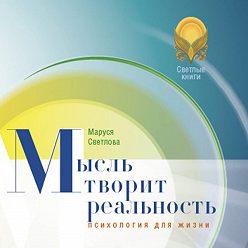 Маруся Светлова - Мысль творит реальность