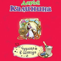 Дарья Калинина - Чудище в шляпке