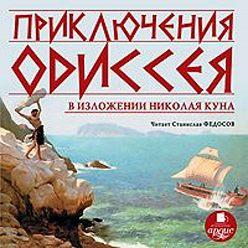 Николай Кун - Приключения Одиссея