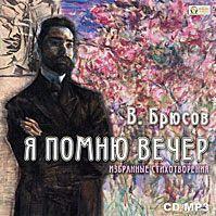 Валерий Брюсов - Избранное