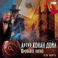 Артур Конан Дойл - Кровавое пятно
