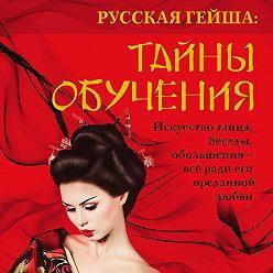 Таня Кадзи - Русская гейша. Тайны обучения