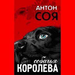 Антон Соя - Собачья королева