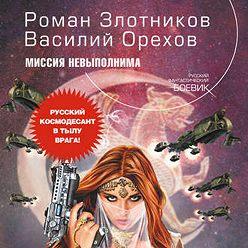 Роман Злотников - Миссия невыполнима