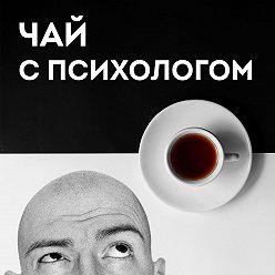 Егор Егоров - Не нравлюсь себе. Дисморфофобия