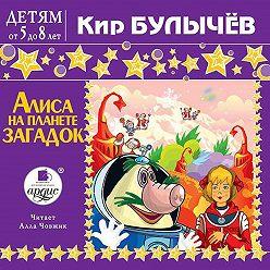 Кир Булычев - Алиса на планете загадок