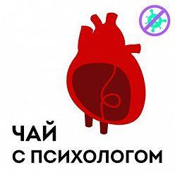 Егор Егоров - Панические атаки, кардионевроз, болезни сердца и ВСД. С доктором Утиным