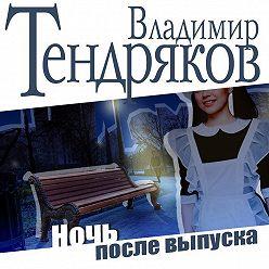 Владимир Тендряков - Ночь после выпуска
