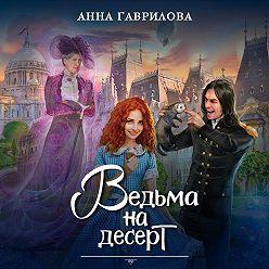 Анна Гаврилова - Ведьма на десерт