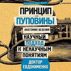 Павел Евдокименко - Принцип пуповины. Анатомия везения