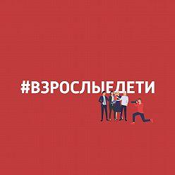 Маргарита Митрофанова - Как справляться с отсутствием интереса к происходящему?