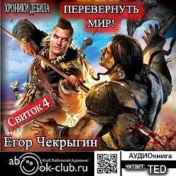Егор Чекрыгин - Хроники Дебила. Свиток 4. Перевернуть мир
