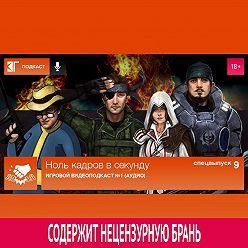 Михаил Судаков - Спецвыпуск: Игровой видеоподкаст №1 (аудио)