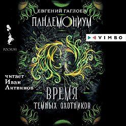 Евгений Гаглоев - Пандемониум. Время Темных охотников