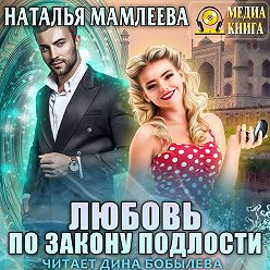 Наталья Мамлеева - Любовь по закону подлости