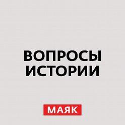 Андрей Светенко - XX съезд КПСС. Что это было?