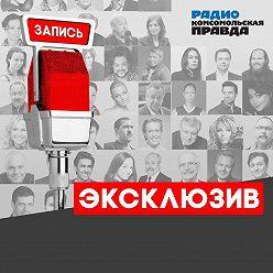 """Радио «Комсомольская правда» - """"Давно служу в разведке"""": почему Вика Цыганова пропала с телеэкранов"""