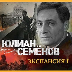 Юлиан Семенов - Экспансия-1