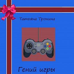 Татьяна Тронина - Гений игры