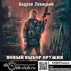 Андрей Левицкий - Новый выбор оружия