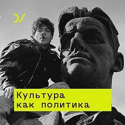 Юрий Сапрыкин - Культура как политика. Краткая история медиа: между «сегодня» и «завтра»