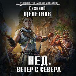 Евгений Щепетнов - Ветер с севера