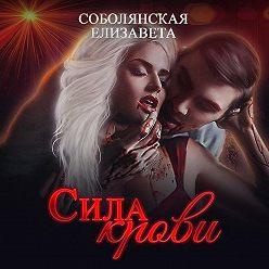 Елизавета Соболянская - Сила крови
