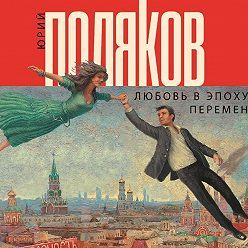Юрий Поляков - Любовь в эпоху перемен