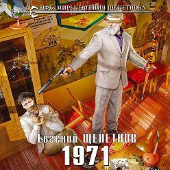 Евгений Щепетнов - 1971