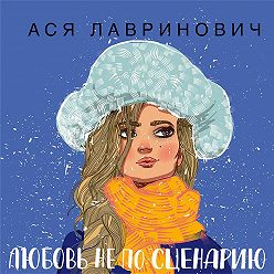 Ася Лавринович - Любовь не по сценарию