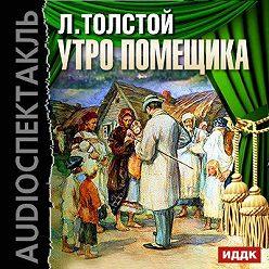 Лев Толстой - Утро помещика (спектакль)