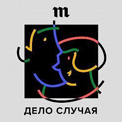 Андрей Бабицкий - Может ли художник быть сволочью?
